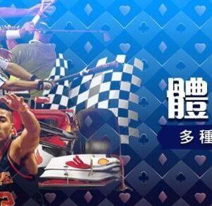 台灣 足球 票